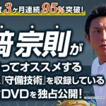 川﨑宗則の野球守備上達DVD!メジャー仕込みの実践マスタープロジェクト