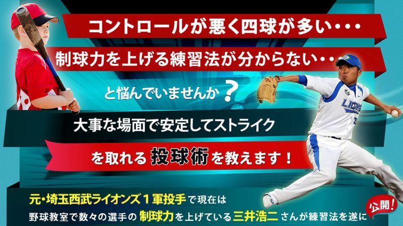 ピッチャーのコントロールを良くする練習方法!西武ライオンズ三井浩二