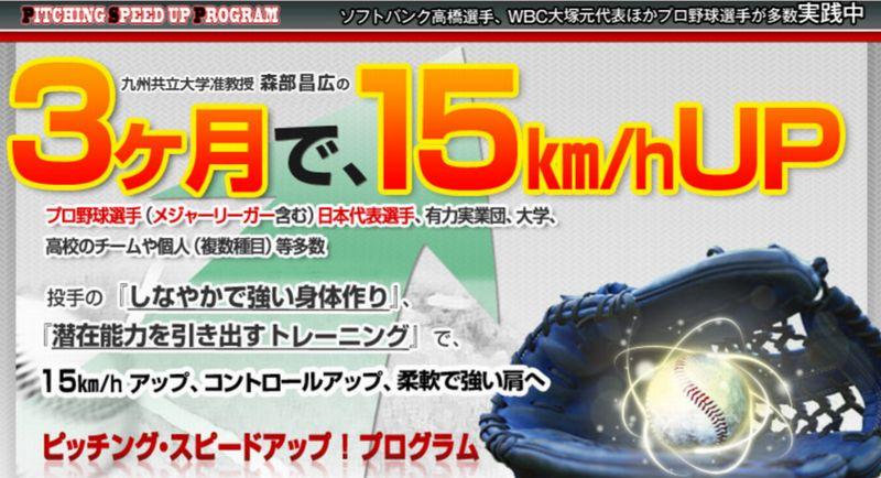 ピッチャーのスピードアップ10~20km/hの球速アップを目指すトレーニング