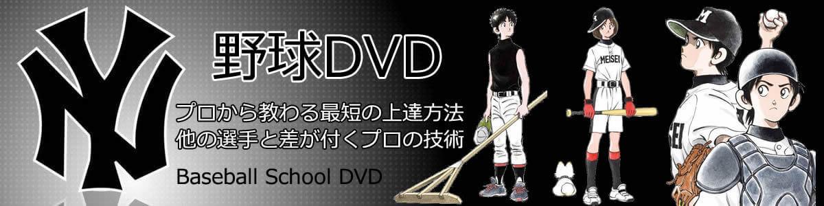 野球DVD|あなたに合った最適で最速な上達練習教材