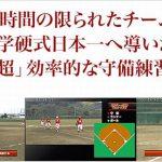 野球の効率の良い守備練習の方法!練習の質が3倍アップ