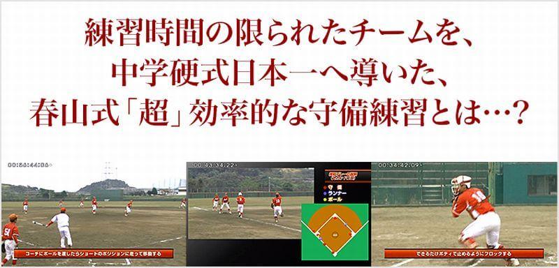 野球守備練習