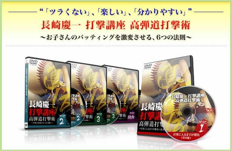 野球DVD