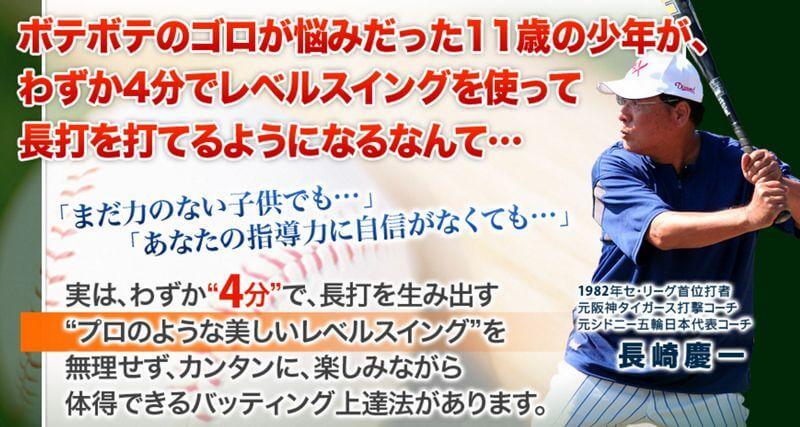 打撃上達DVD!プロ野球長崎慶一の高弾道技術論