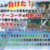 走塁ランナーコーチの上達方法DVD!元ロッテコーチ代田建紀