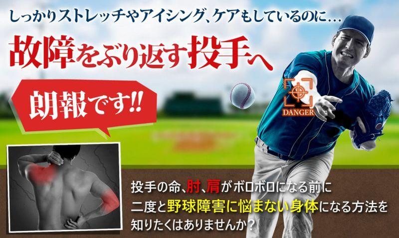 投手の体のケアの方法!故障をしないメジャートレーナーのトレーニング方法