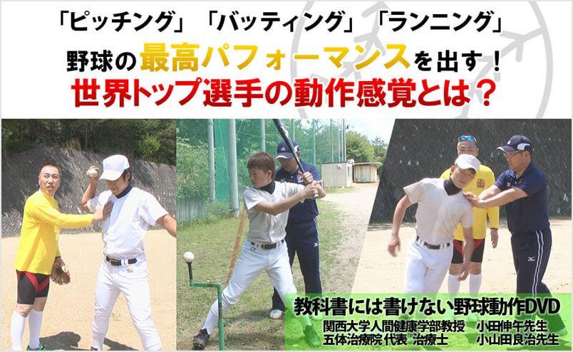 野球のパフォーマンス向上動作!体の使い方